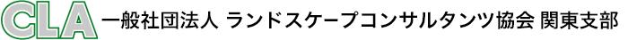 一般社団法人ランドスケープコンサルタンツ協会関東支部